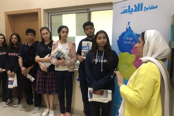 Al Bilad newsletter trip 12 (12)