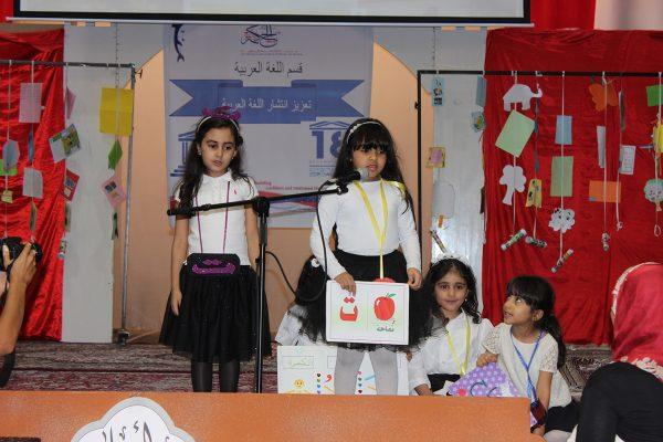 Arabic Language Day 2016-201747