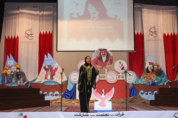 BahrainiWomenDay-2017-29