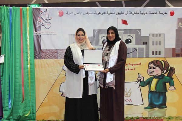 BahrainiWomenDay-2017-51