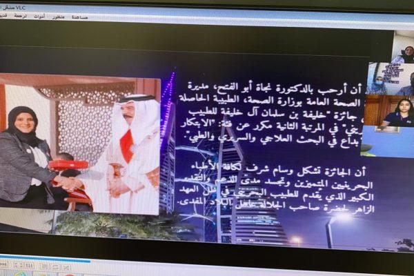 AHIS-Najat-Abu-Fateh-20204