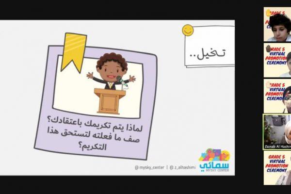 Grade 5 Virtual Promotion Ceremony (2021)17